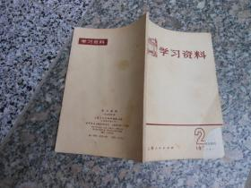 学习资料;林彪是现代中国的孔子