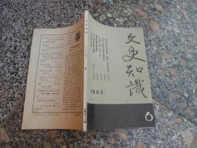 文史知识1985年第6期总第48期;文史知识自测题