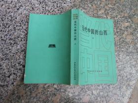 当代中国的山西(上)