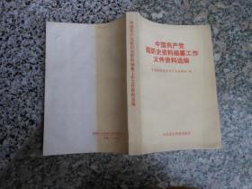 中国共产党组织史资料编纂工作文件资料选编