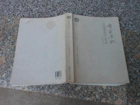 有实其积:纪念山西省考古研究所六十华诞文集