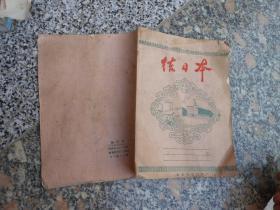 日记本笔记本;练习本六十年代的有关交通内容