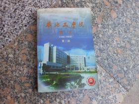 华北工学院校史1985-2000第二册