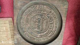 木质模具;特大月饼糕点模子亭台楼阁人物图案及文字尺寸35厘米厚4厘米