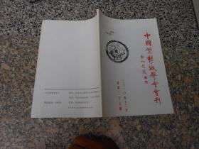 中国紫禁城学会会刊2010年总第27期;中国紫禁城学会第七次学术讨论会专辑