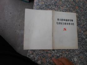 伟大领袖和导师毛泽东主席永垂不朽
