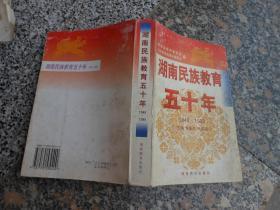 湖南民族教育五十年