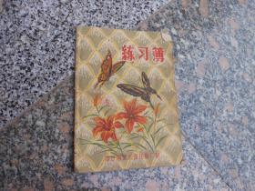 日记本笔记本;练习薄七十年代印刷的封面花中蝴蝶