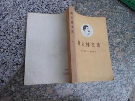 斯大林文选 13934-1952下
