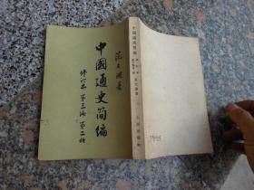 中国通史简史修订本第三编第二册