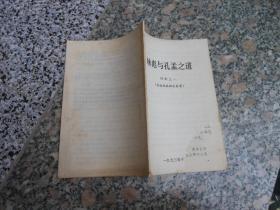 文革书籍; 林彪与孔孟之道 材料之一