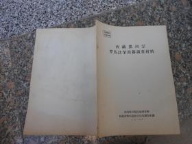 西藏黑河宗罗马让学部落调查材料