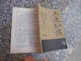 文史知识1985年第9期总第51期;一代新声昆曲的由来