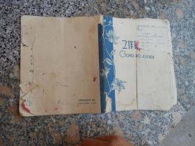 日记本笔记本;工作日记{内容为六十年代生产队情况}