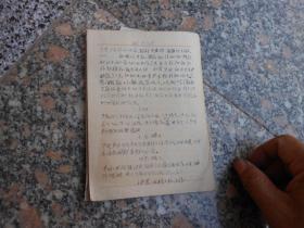 六十年代的日记本无头无尾有插页红楼梦