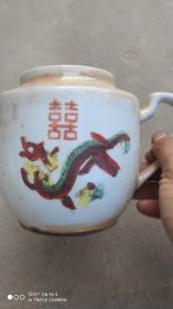 瓷器类;七八十年代结婚用喜字壶龙凤图案1个