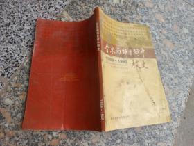 晋东南师专附中 1959~1999校史