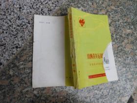 山西青年运动历史资料;晋绥革命根据地分册;第一辑1937-1940