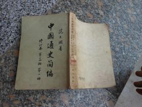 中国通史简编{修订本}第三编第一册