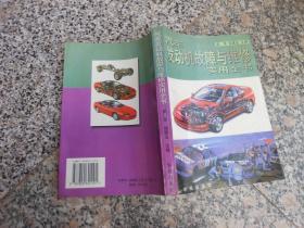 汽车发动机故障与维修实用全书