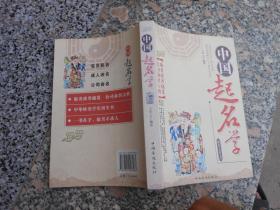 中国起名学