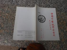 中国紫禁城学会会刊2010年总第26期;中国紫禁城学会第三届第四次{扩大}常务理事会召开