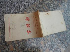 日记本笔记本;文革作业本毛主席最高指示