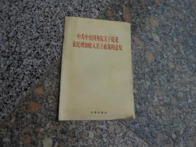 中共中央国务院关于促进农民增加收入若干政策的意见