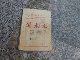 日记本笔记本;文革算术本毛主席最高指示