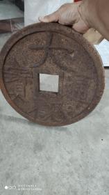 钱币铜钱;特大贴钱大观通宝直径38厘米厚约2厘米