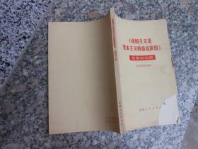 文革书籍; 帝国主义是资本主义的最高阶段提要和注释