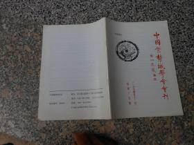 中国紫禁城学会会刊2004年总第15期;于倬云先生不平凡的一生