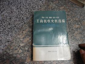 东北解放区工商税收史料选编1945--1949 第三册征收管理部分