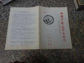 中国紫禁城学会会刊2002年总第10期;中国紫禁城学会顾问常学诗同志生平