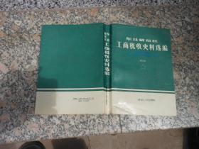 东北解放区工商税收史料选编1945--1949 第二册税中部分
