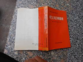 中国共产党历史资料丛书:皖江抗日根据地