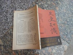 文史知识1985年第1期总第43期;白居易与新乐府运动{上}