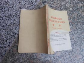 中共山西省历届代表大会及历次全委会简介(1949.8—1987.4)