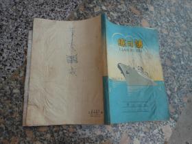 日记本笔记本;练习薄董秀绒志1965年制