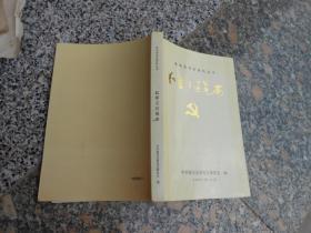 瓮安县党史资料丛书:红军三过瓮安