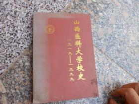 山西医科大学校史