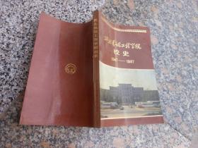 西北电讯工程学院校史:1947~1987