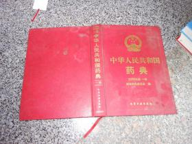 中华人民共和国药典2005年版一部