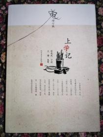 上学记(增订版)