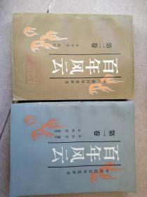 中国近百年史评书,百年风云 第一卷+第二卷