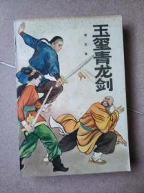 玉玺青龙剑   新编传统评书