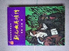 抗日战争文学丛书,新儿女英雄传