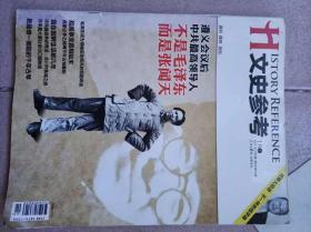 文史参考  2011/1