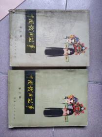 中国戏曲故事 ,第二辑  第三辑