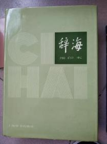 辞海   缩印本+辞海 1979年版 增补本,精装好品